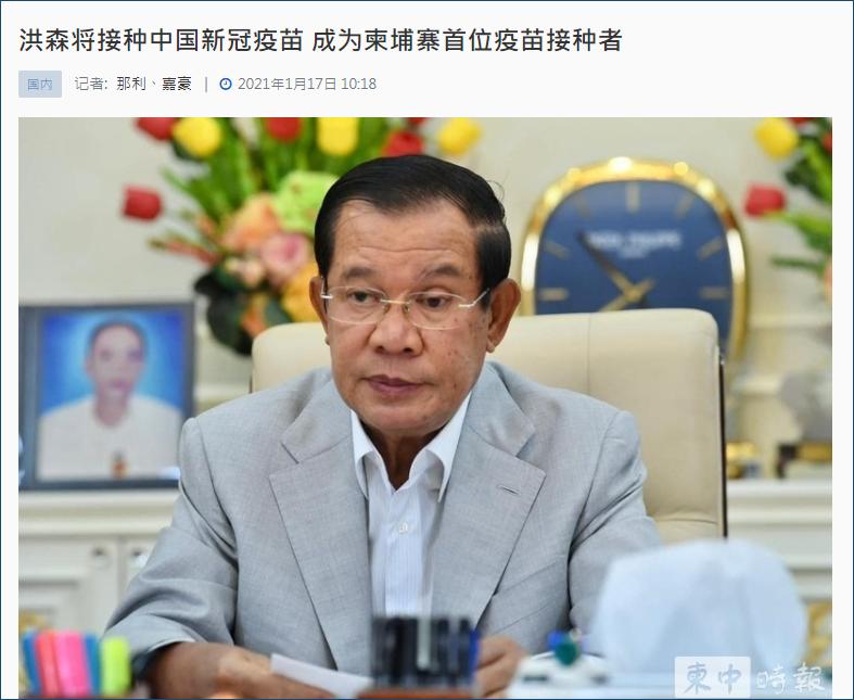 柬埔寨首相洪森:将成为国内首位中国新冠疫苗接种者
