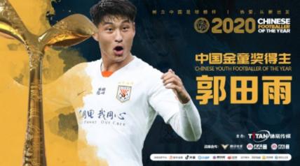 鲁能中锋郭田雨荣获2020中国金童奖