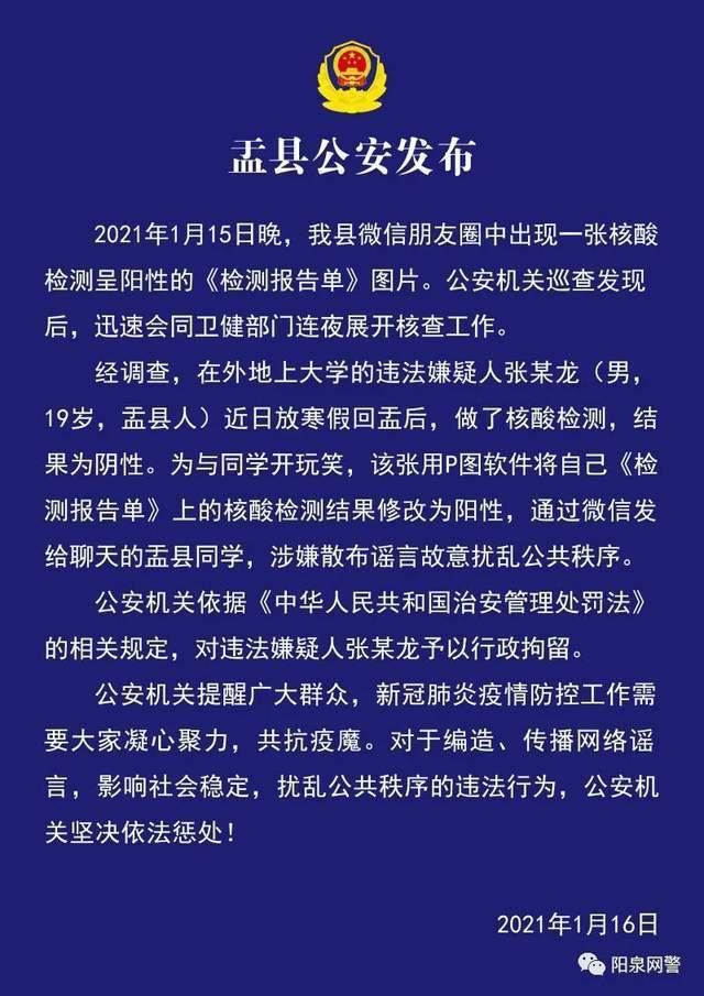 山西盂县一大学生把自己核酸检测结果P成阳性,被行政拘留