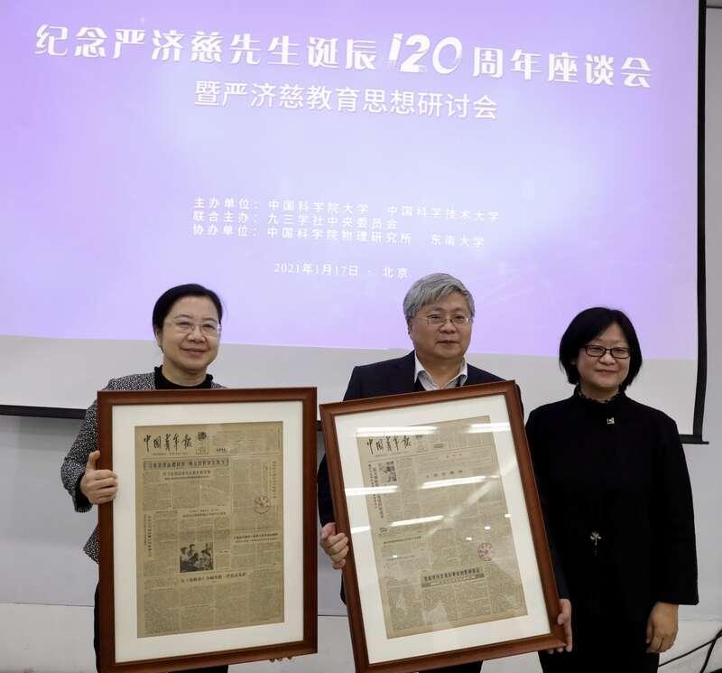 纪念严济慈先生诞辰120周年 两份41年前的《中国青年报》被赠予中国科大、国科大