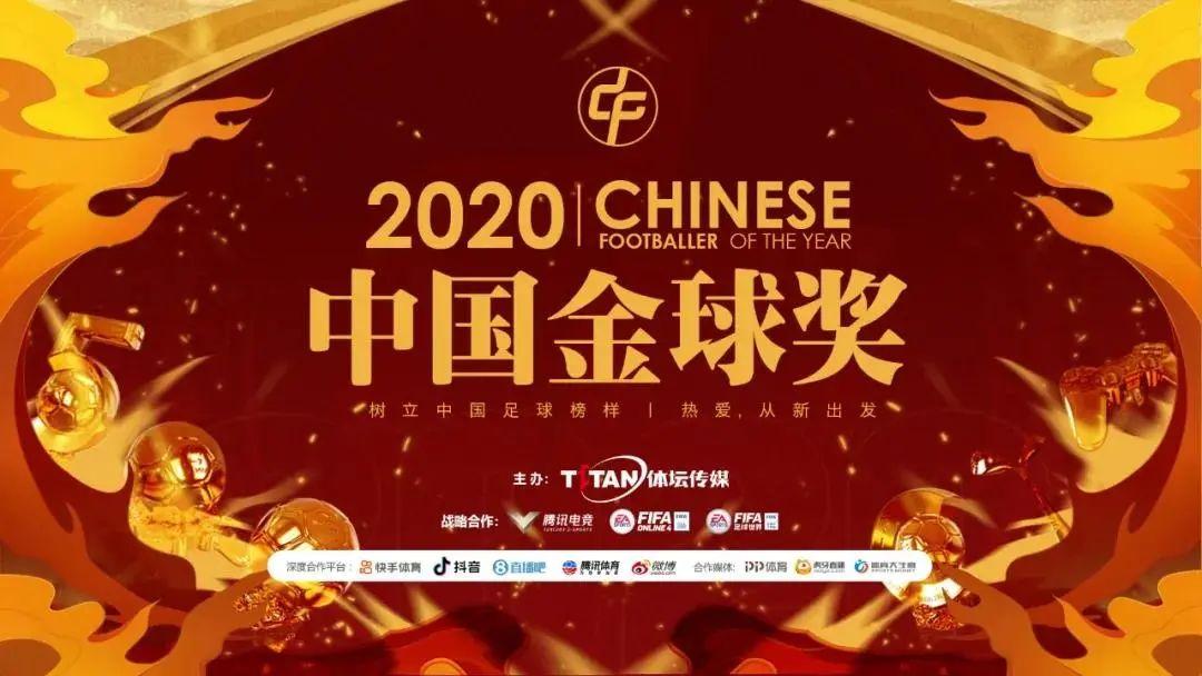中国金球奖颁奖典礼今晚见,李铁会将金球颁给谁?