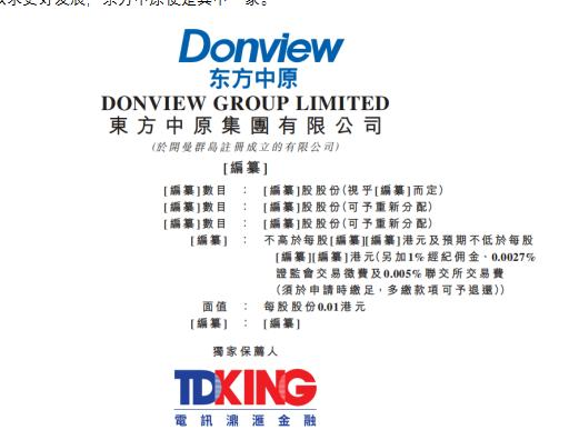 艾德一站通:中国第二大投影机供应商-东方中原拟赴港IPO