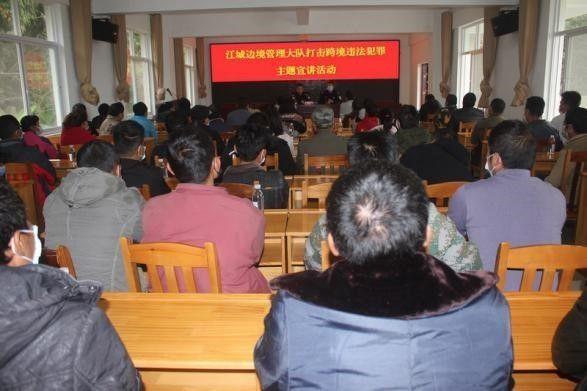普洱江城边境管理大队民警深入村寨召开打击跨境违法犯罪活动宣讲会
