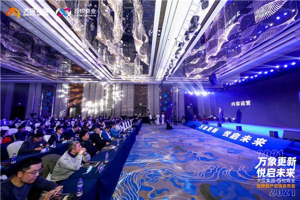 大汉集团·百悦商业以勇者姿态全力进击 掘金商业资产新时代