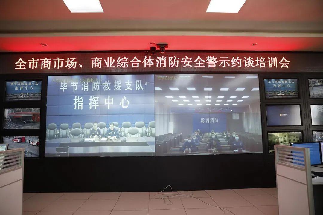 毕节市消防救援支队召开全市商市场、商业综合体消防安全警示约谈培训视频会