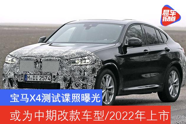 宝马X4测试谍照曝光 或为中期改款车型/预计2022年上市