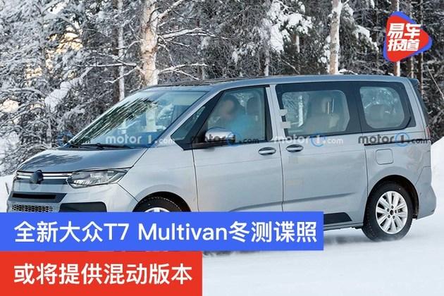 或将提供混动版本 全新大众T7 Multivan冬测谍照
