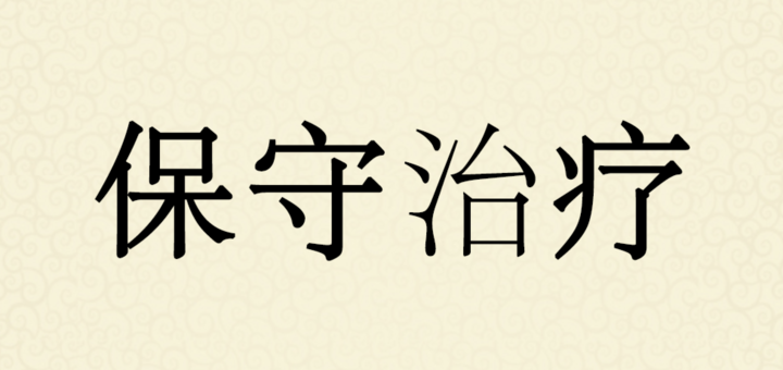 """干姜+陈醋,配上""""它""""专治腰椎突出,比吃药扎针效果强百倍"""