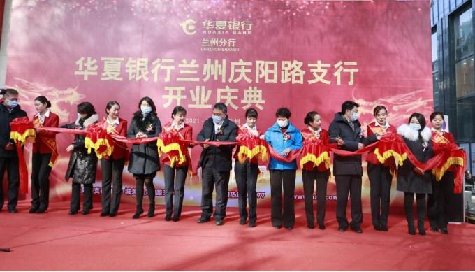 华夏银行兰州第三家营业网点开业
