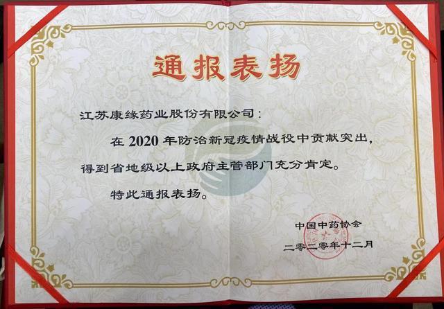 """康缘药业荣登""""中国中成药企业100强"""" 榜单"""