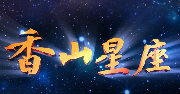中山推出《香山星座》专栏,与大家一起重温香山历代名人事迹!
