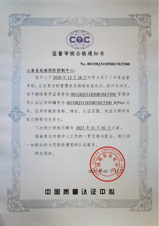 喜报:云南省疾病预防控制中心顺利通过2020年ISO9001质量管理体系的监督评审