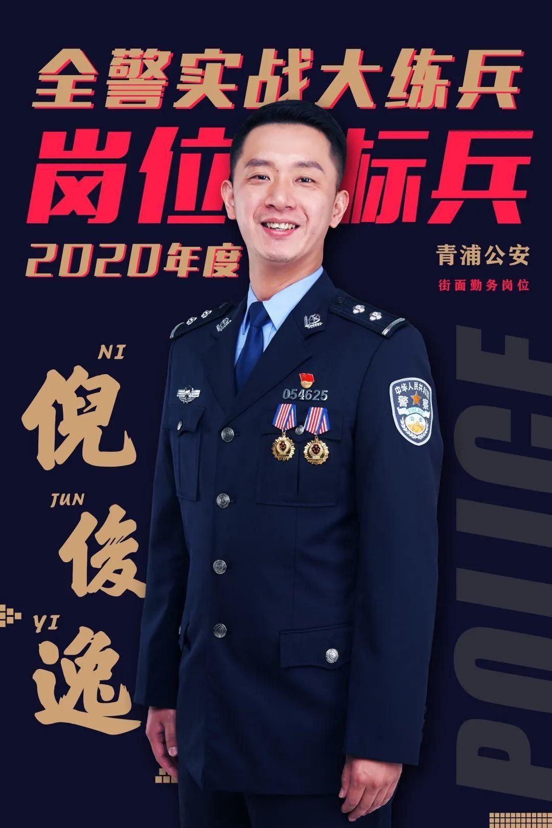 【岗位标兵】青浦公安街面勤务岗位标兵——倪俊逸