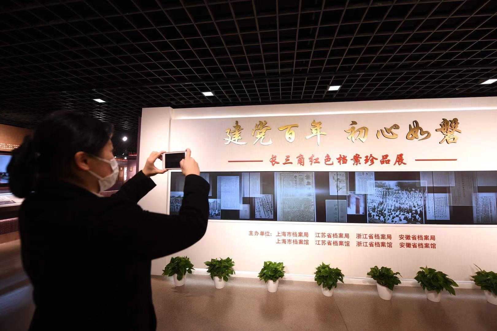 半数以上档案文献首次在沪公开展示!近500件长三角红色档案珍品亮相