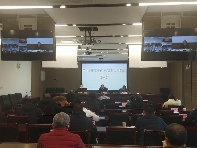 (图)市农业农村局召开饲料兽药行业安全警示教育视频会议