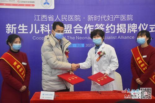 南昌新时代妇产医院成为省人民医院新生儿科专科联盟合作单位
