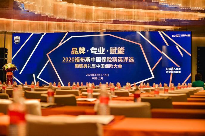 2020福布斯中国保险精英评选颁奖典礼暨中国保险大会圆满落幕
