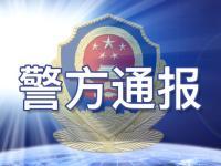 四川师范大学通报庹继光教授坠亡:警方已排除刑事案件