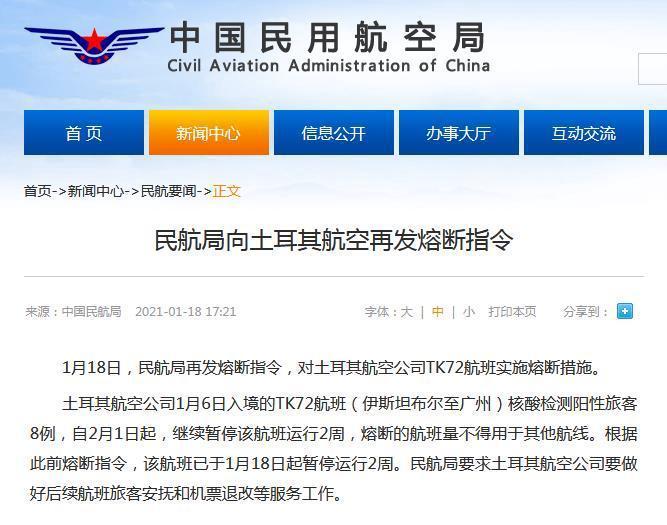 民航局向土耳其航空再发熔断指令,继续暂停该航班运行2周