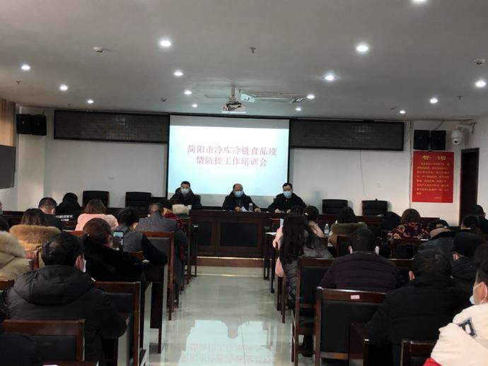 简阳市召开冷库冷链食品疫情防控工作培训会