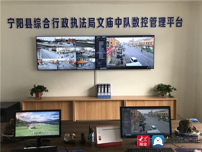 宁阳县综合行政执法局智慧城管助力城市精细化管理