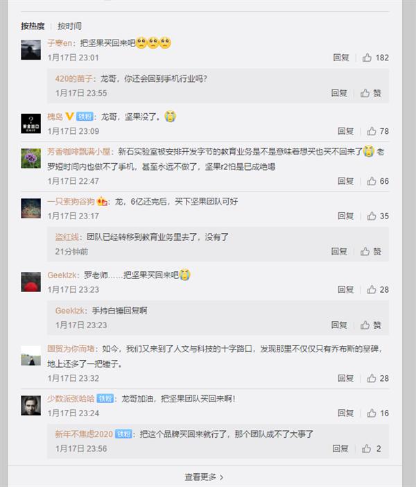 锤子手机挂了 网友纷纷在罗永浩微博下留言