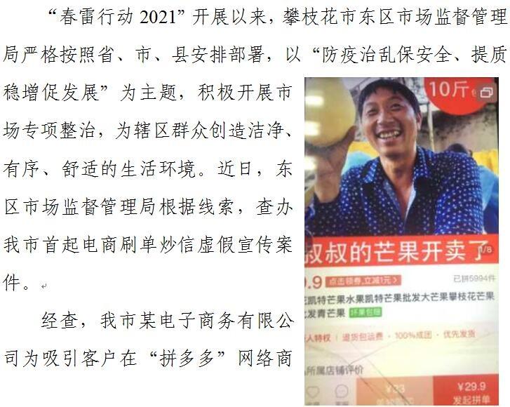 """攀枝花市东区""""春雷行动2021""""查办全市首起电商刷单炒信虚假宣传案件"""