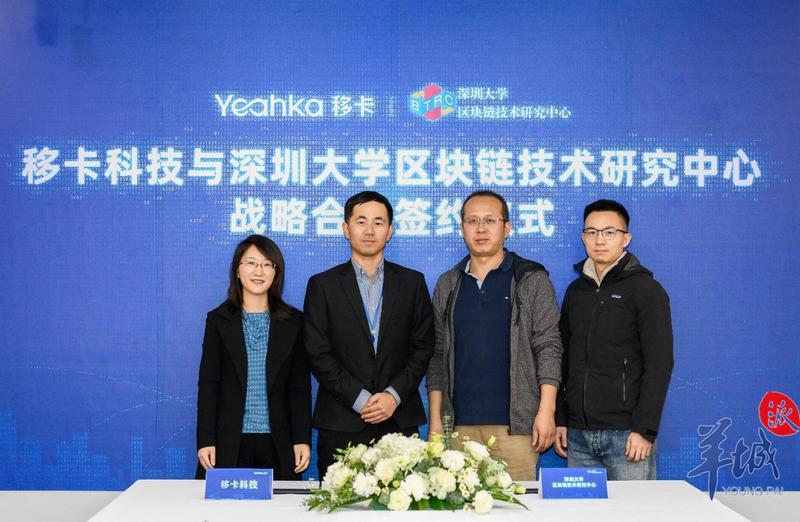 深圳大学区块链技术研究中心与移卡科技签署战略合作协议