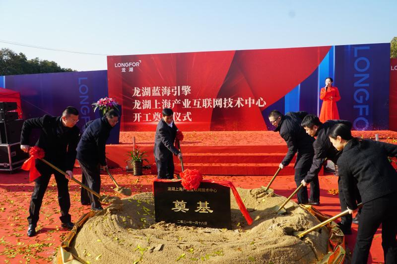 """龙湖上海产业互联网技术中心开工,将打造区域智慧创新发展的""""大脑中枢"""""""