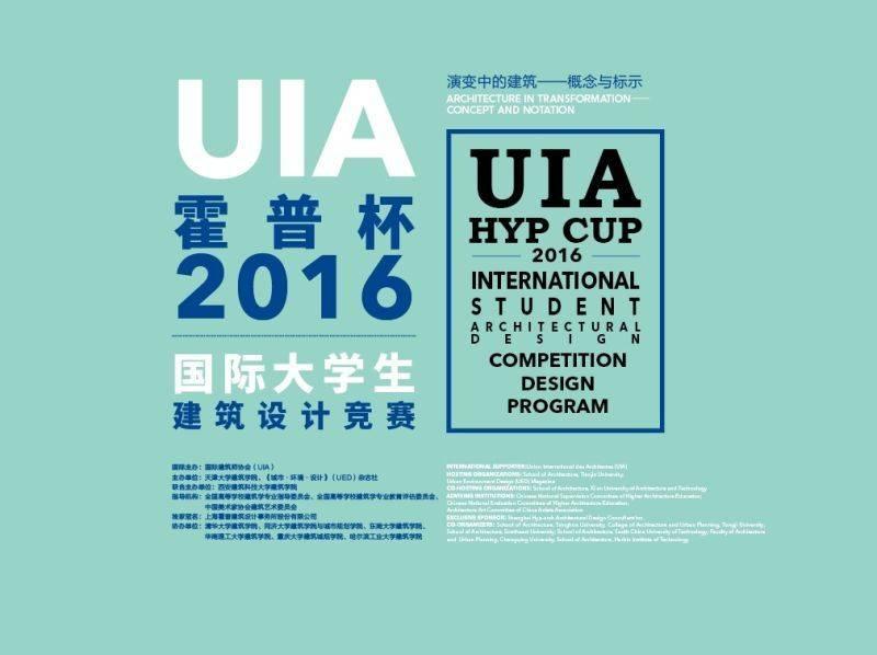 UIA-霍普杯丨2016-2019年一等奖作品解读