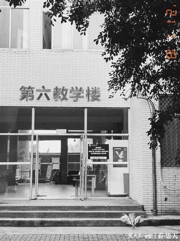 四川师大通报教授坠亡:排除刑事案件,事发现场已有人献花哀悼