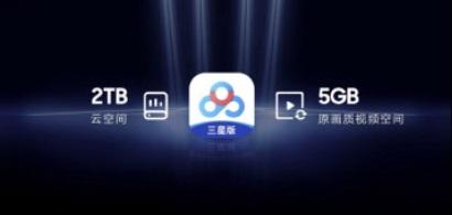 百度网盘三星版发布: 2TB 云存储空间和 5GB 原画质视频空间