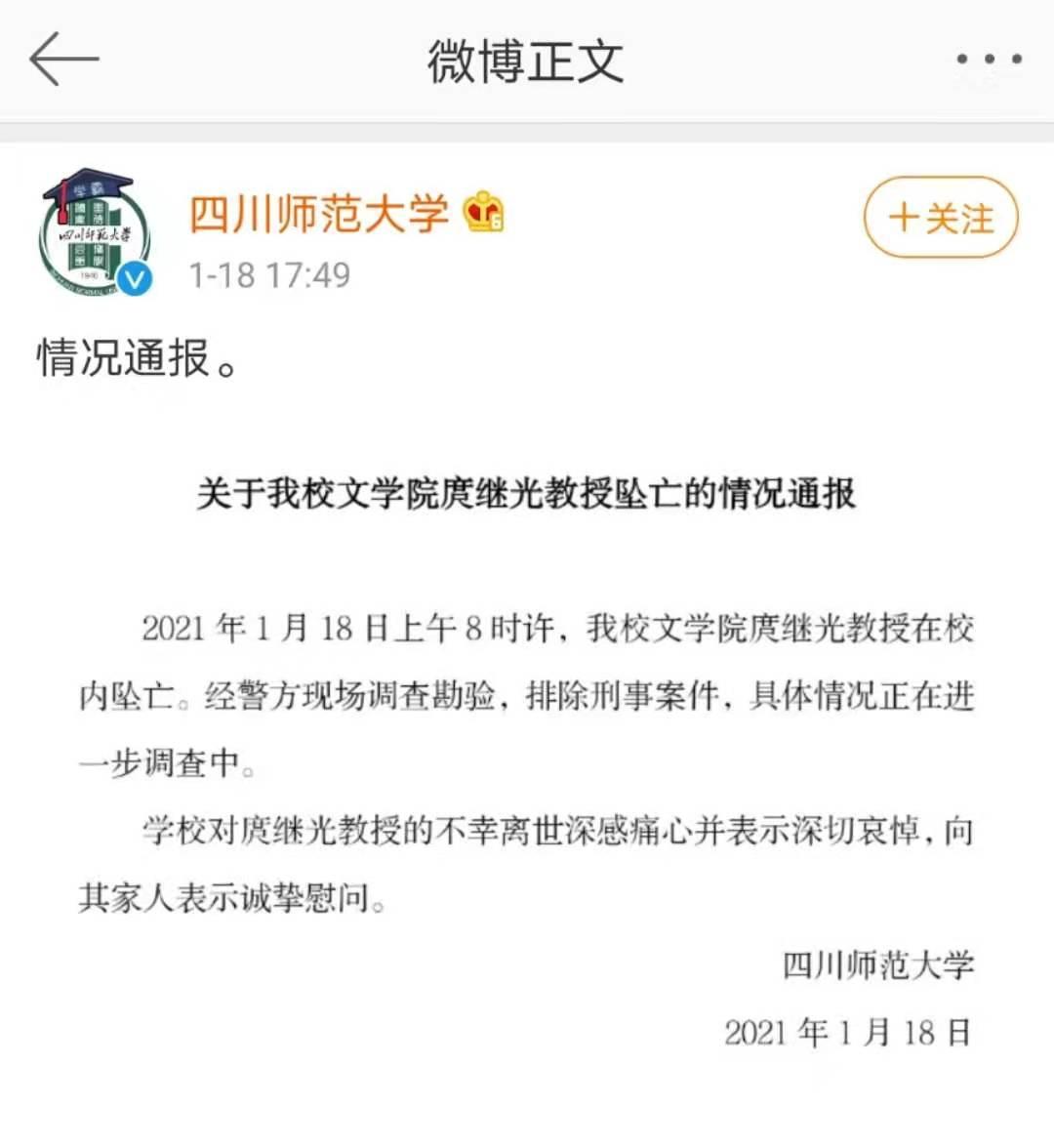 四川师范大学一教授在校内坠亡,警方排除刑事案件