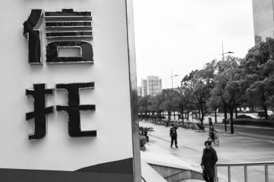 吉林信托债权人起诉银保监会、吉林银保监局 北京西城区法院已开庭