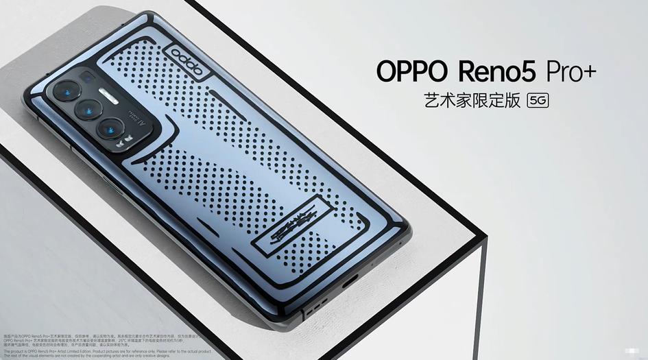 智能手机进入变色时代:OPPO Reno5 Pro+ 艺术家限定版开启预定