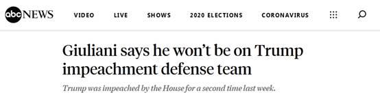 外媒:朱利安尼称不会加入特朗普弹劾案辩护团队