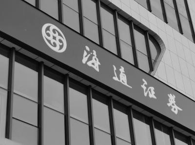 """率旗下公司为永煤提供自融""""通道""""海通证券接连违规或遭降级"""