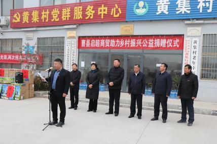 """""""节能环保亮化和健康饮水进万家"""" 捐赠仪式在牡丹区大黄集举行"""