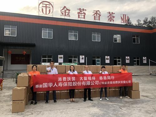 国华人寿:抗疫助困扶贫获肯定 发挥险企公益样本作用