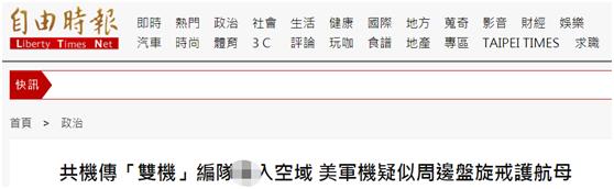 """绿媒炒作:解放军疑似""""双机""""编队进入台西南空域,美军机在周边盘旋"""