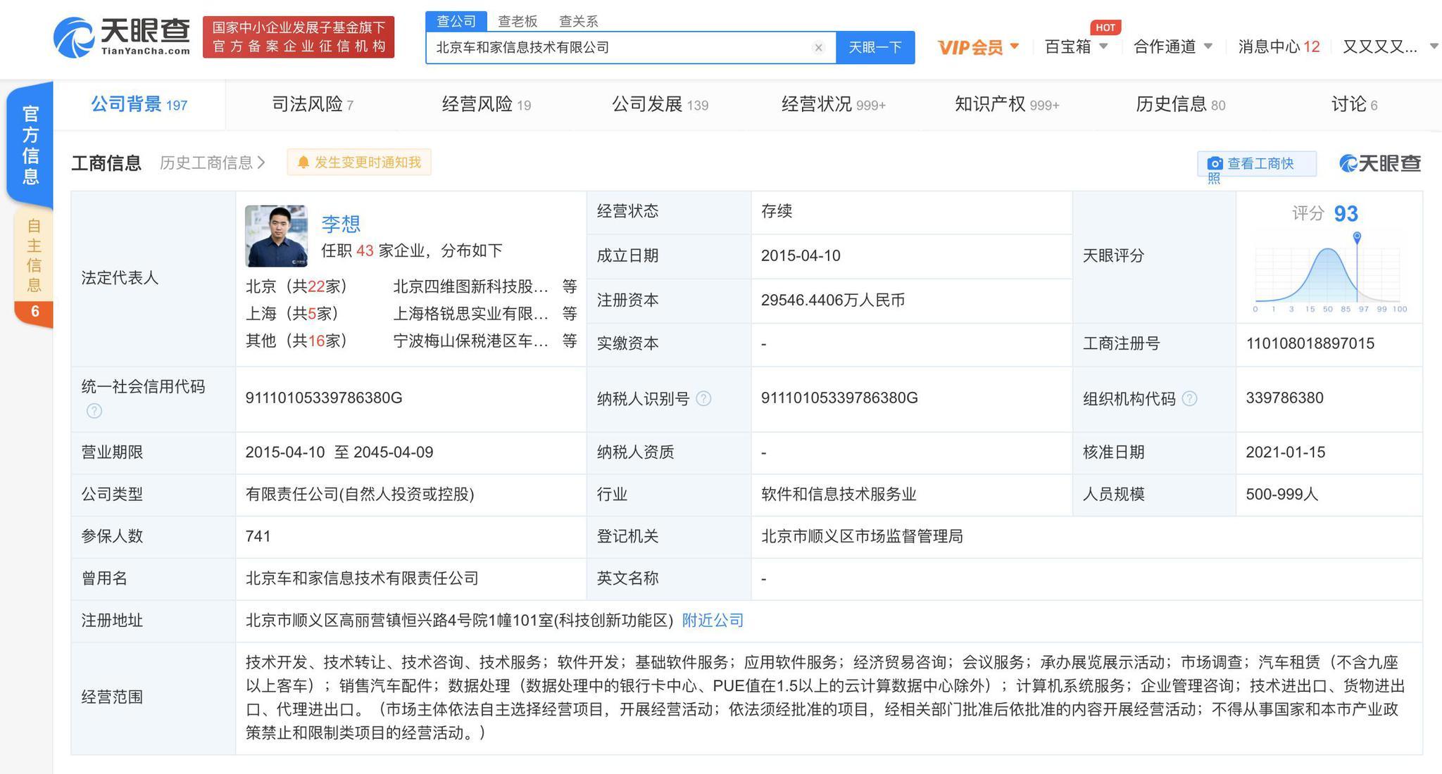 总工程师马东辉退出理想汽车董事职务