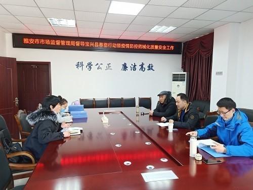 雅安市市场监督管理局督导宝兴县春雷行动暨疫情防控药械化质量安全工作