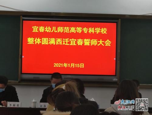 宜春幼儿师范高等专科学校成功从高安整体西迁至宜春(视频)