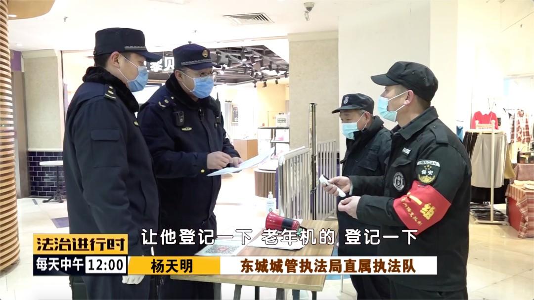"""东城城管严查""""三类场所""""防控措施,执法人员:检查力度还将加大"""