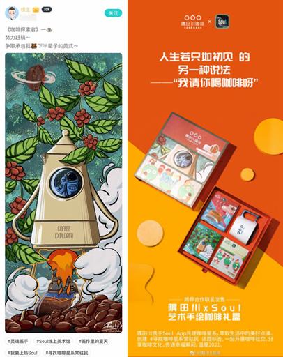 Soul APP联合隅田川咖啡,创新Z世代品牌语言讲述年轻故事