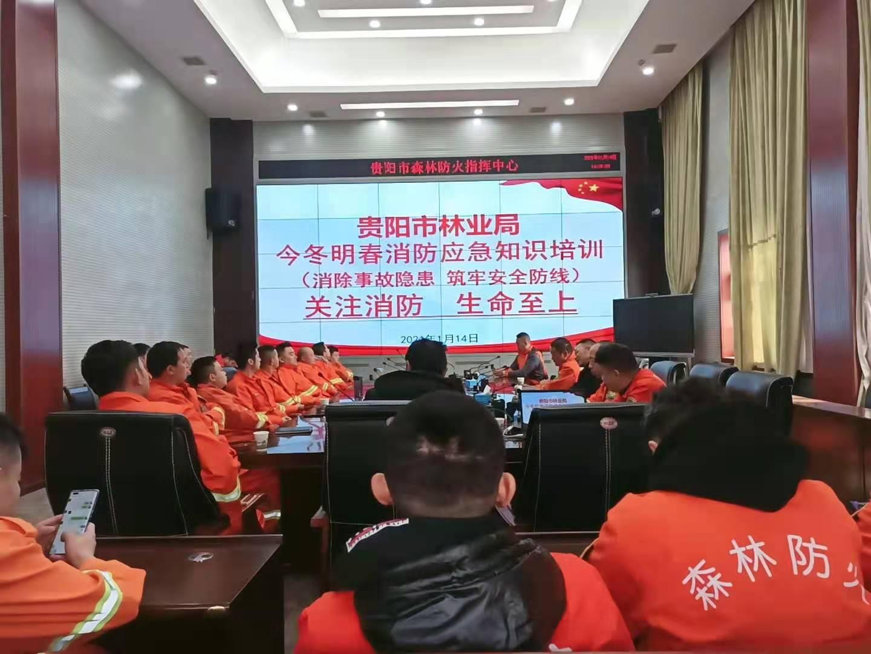 贵阳市林业局组织开展消防应急知识培训