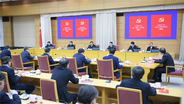 上海市委中心组开年首次学习会,集中学党章和这两部新修订《条例》
