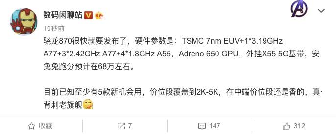 高通骁龙 870 完整参数曝光:3.2GHz A77大核,Adreno 650 GPU