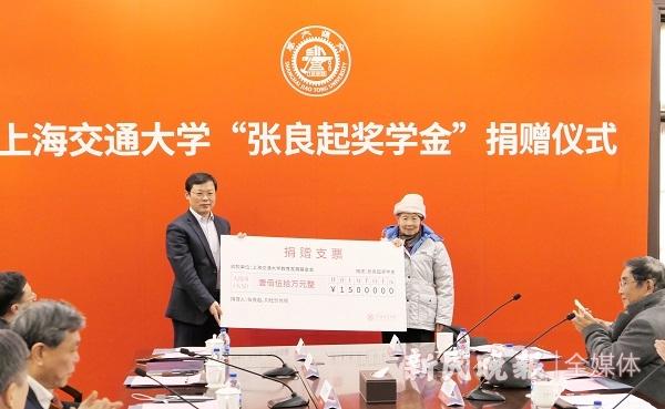 一辈子为国的张良起少将遗愿达成 毕生财产捐母校上海交大设奖学金