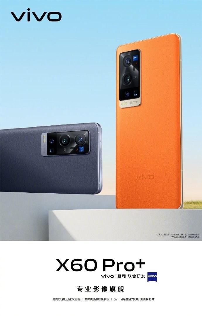 vivo X60 Pro+ 摄像头规格曝光:搭载5000万像素GN1主摄